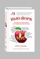 Чумакова К.Х. - Нью-Йорк. Заповедник небоскрёбов, или Теория большого яблока' обложка книги