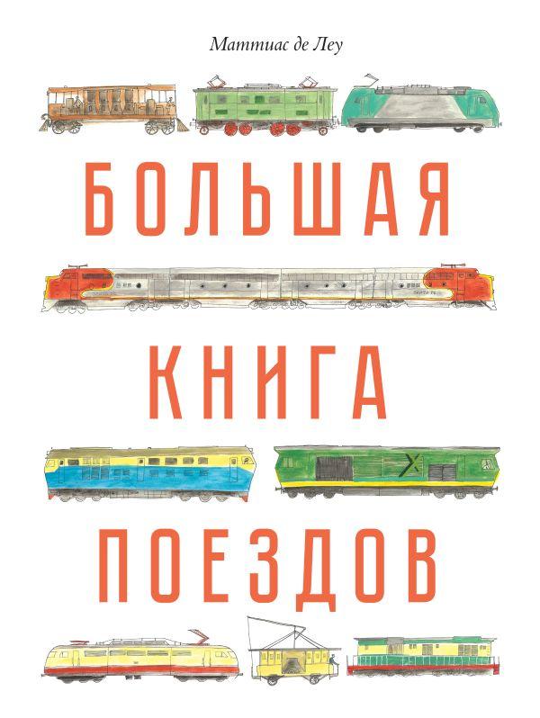 Большая книга поездов Де Леу М.