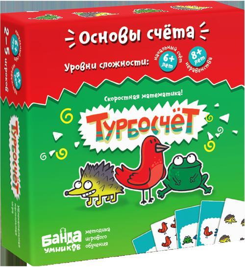 Турбосчёт (настольно-печатная игра ТМ «Банда умников»)