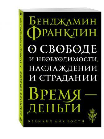 Франклин Бенджамин - О свободе и необходимости, наслаждении и страдании обложка книги