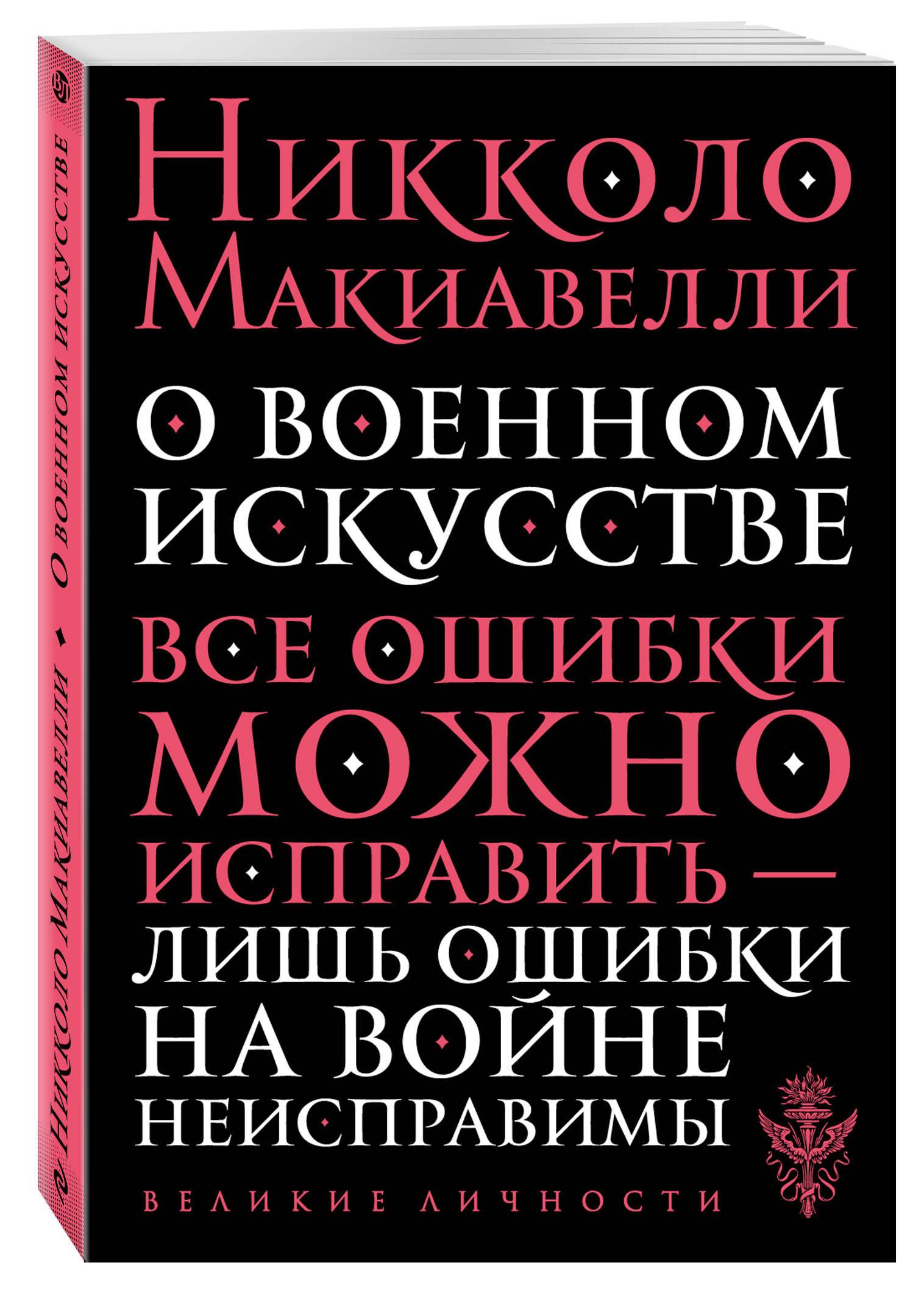 Макиавелли Н. О военном искусстве колонна raffaello 1107881