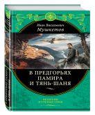 Мушкетов И.В. - В предгорьях Памира и Тянь-Шаня' обложка книги