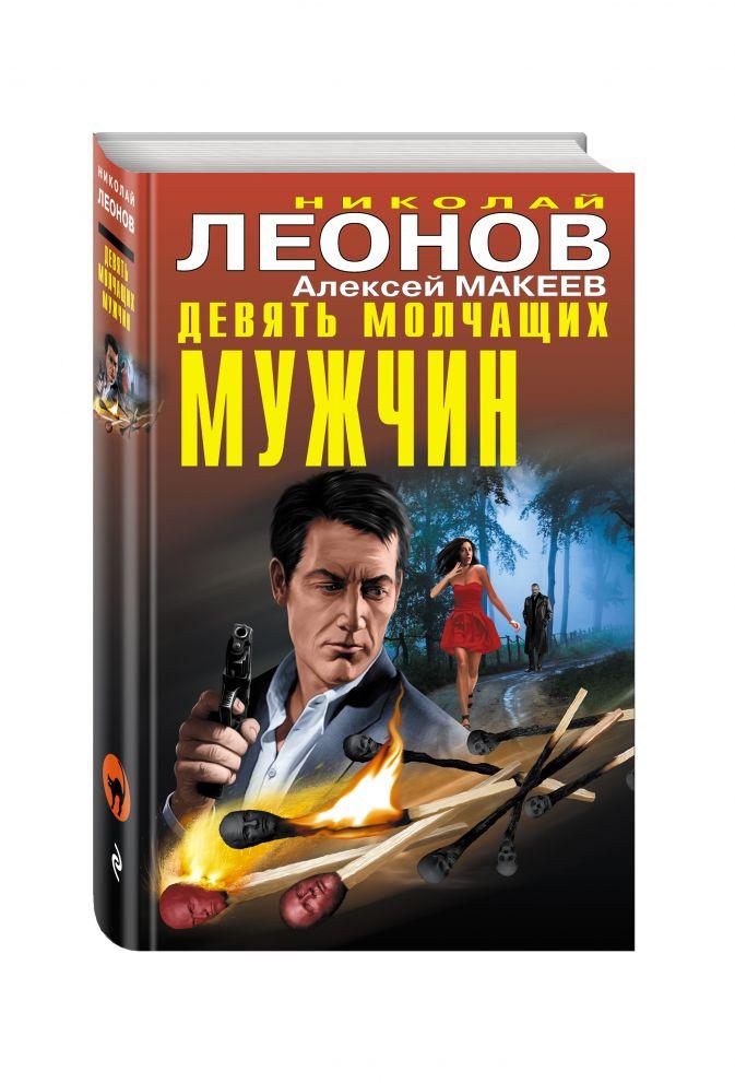Николай Леонов, Алексей Макеев - Девять молчащих мужчин обложка книги