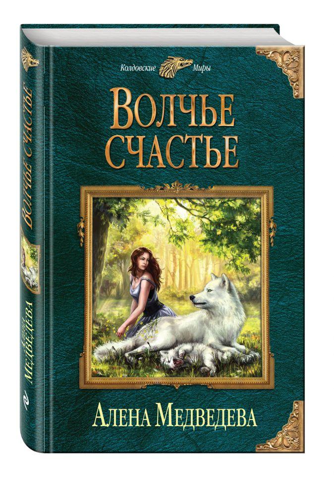 Медведева А.В. - Волчье счастье обложка книги