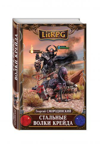 Георгий Смородинский - Стальные Волки Крейда обложка книги