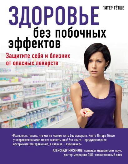 Здоровье без побочных эффектов - фото 1