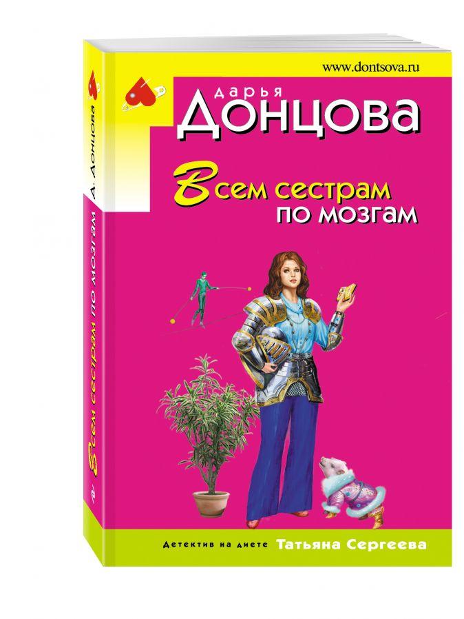 Донцова Д.А. - Всем сестрам по мозгам обложка книги