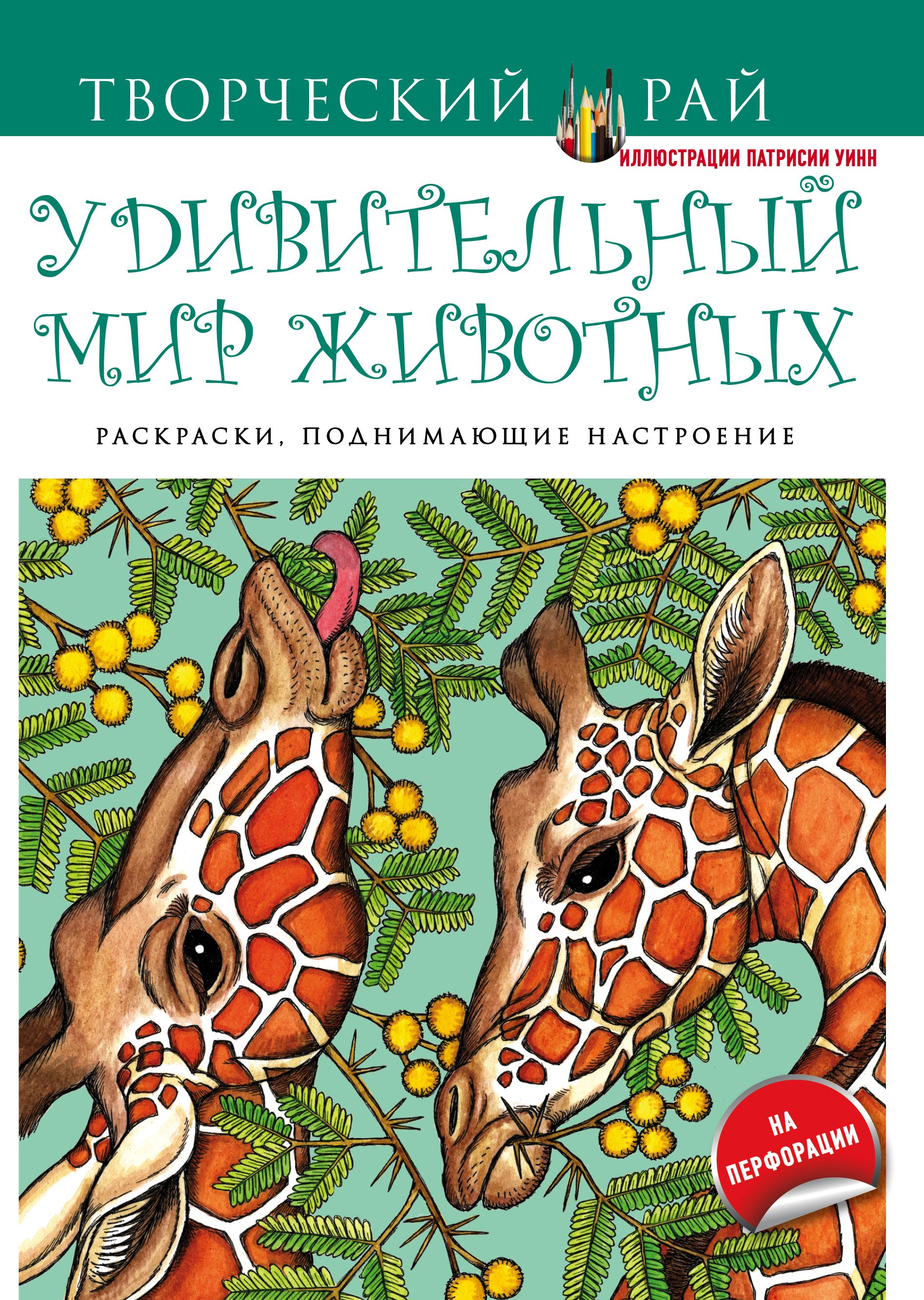 Удивительный мир животных. Раскраски, поднимающие настроение (с перфорацией) гаспас дианна удивительный китай раскраски поднимающие настроение