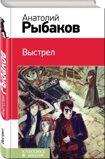 Анатолий Рыбаков - Выстрел обложка книги