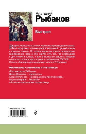 Выстрел Анатолий Рыбаков