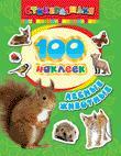 100 наклеек. Лесные животные книжка росмэн 100 наклеек лесные животные