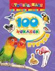 100 наклеек. Птички