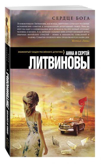 Сердце бога Анна и Сергей Литвиновы