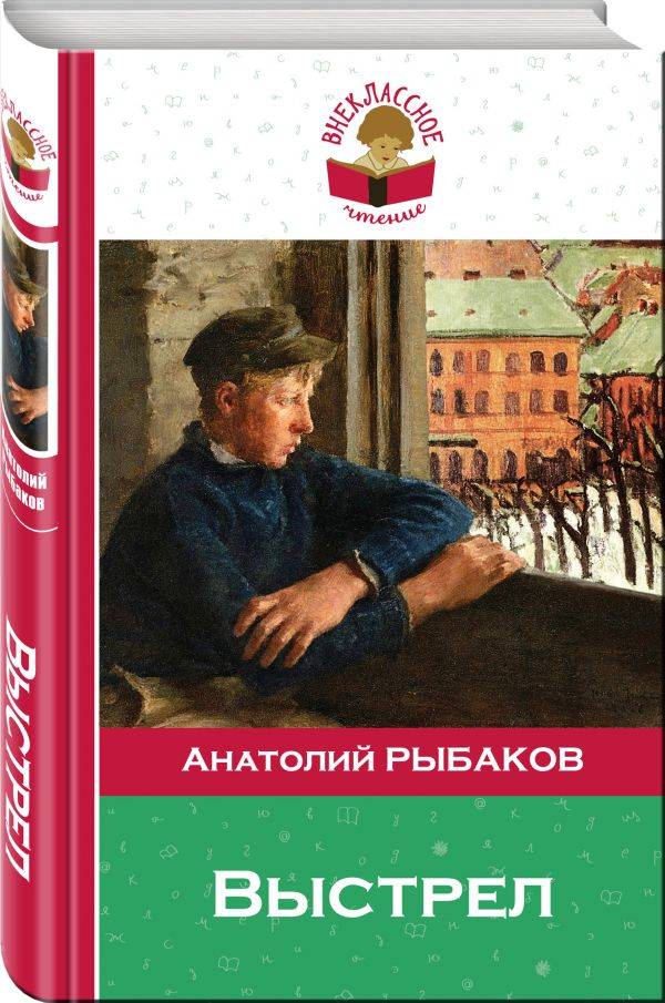 Выстрел Рыбаков А.Н.