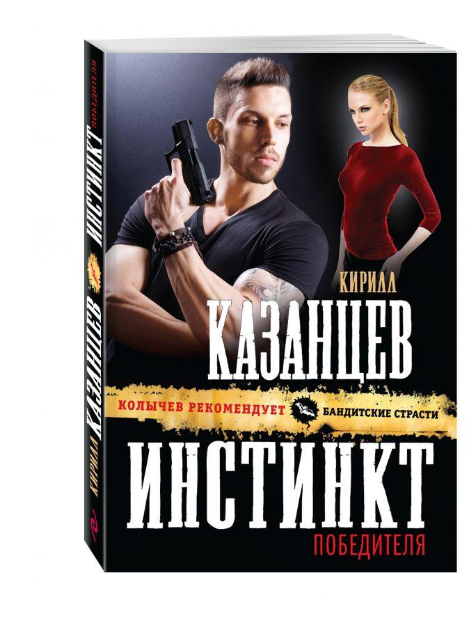 Казанцев К. - Инстинкт победителя обложка книги
