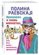 Раевская П. - Прекрасна и очень несчастна, или Кто кинул маленькую принцессу' обложка книги