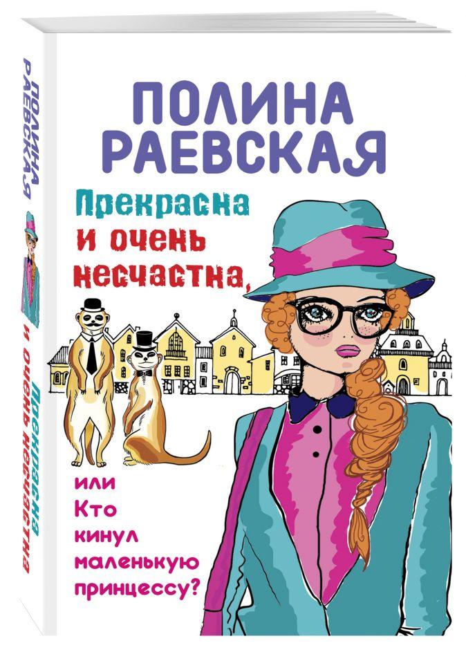 Полина Раевская - Прекрасна и очень несчастна, или Кто кинул маленькую принцессу обложка книги
