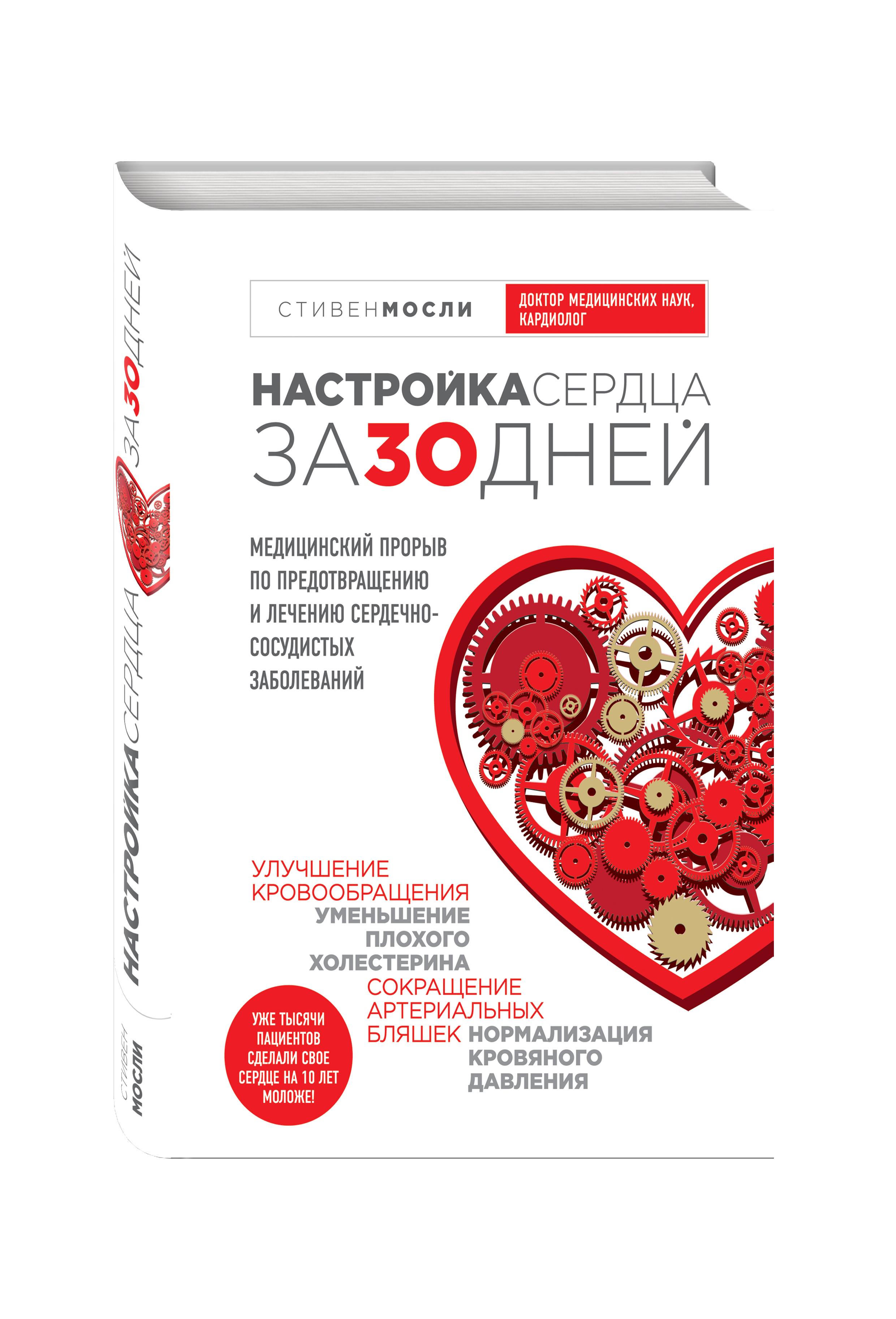 купить Комплект от высокого давления. 3-я книга в подарок по цене 634 рублей