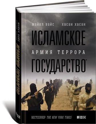 Вайс М. - Исламское государство: Армия террора обложка книги