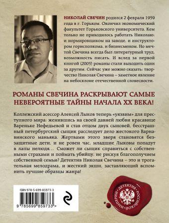 Дело Варнавинского маньяка Николай Свечин