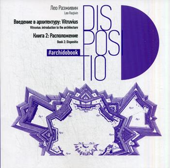 Разживин Л. - Расположение Кн. 2 (Введение в архитектуру: Vitruvius) обложка книги