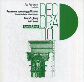Декор Кн. 5 (Введение в архитектуру: Vitruvius) Разживин Л.
