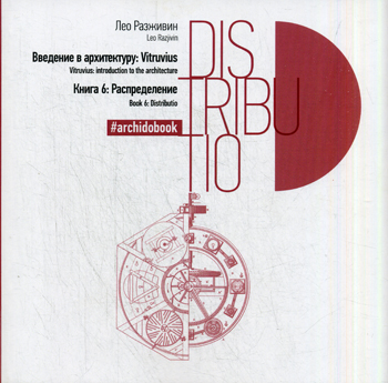 Разживин Л. - Распределение Кн. 6 (Введение в архитектуру: Vitruvius) обложка книги