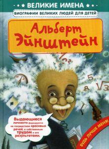 Альберт Эйнштейн (Великие имена. Биографии великих людей для детей)