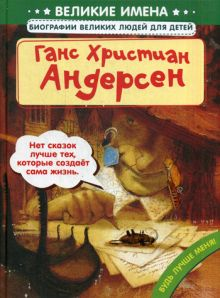 Ганс Христиан Андерсен (Великие имена. Биографии великих людей для детей)
