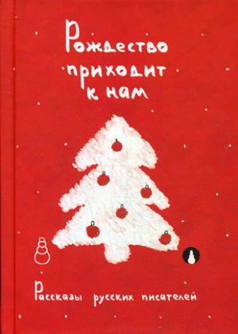 Рождество приходит к нам. Рассказы русских писателей