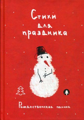 Стихи для праздника. Рождественская поэзия