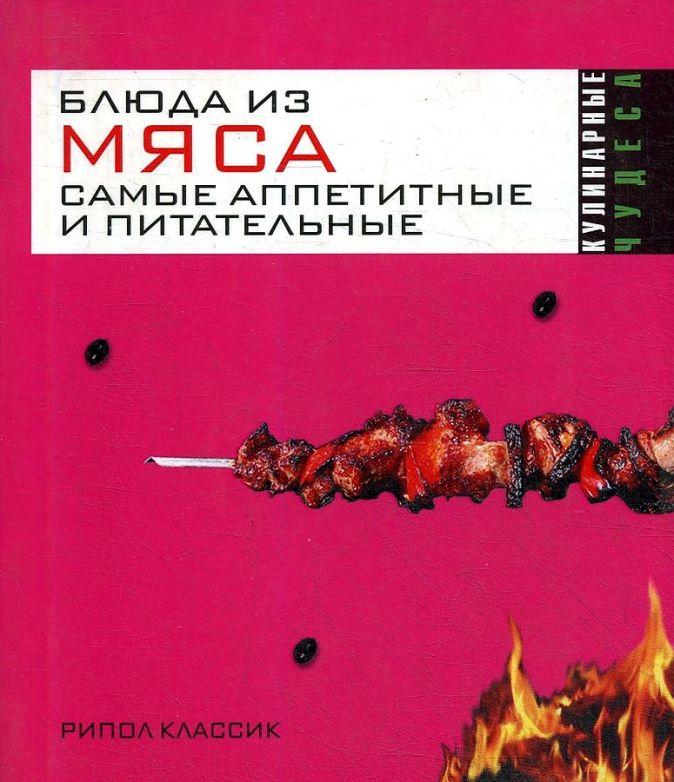 Константинова И. - Блюда из мяса. Самые аппетитные и питательные обложка книги