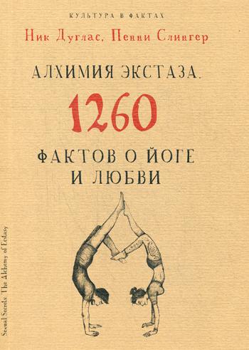 Алхимия экстаза. 1260 фактов о йоге и любви Ник Дуглас, Пенни Слингер