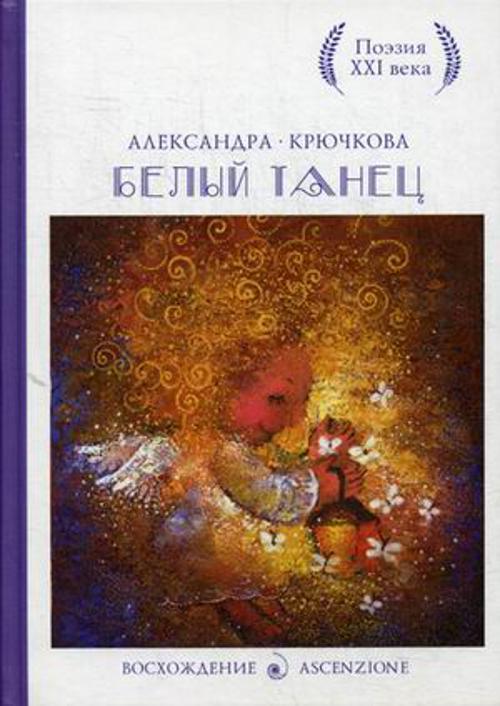 Белый танец. Стихотворения Крючкова А.