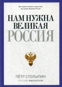Нам нужна Великая Россия (Русские мыслители)