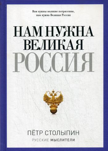 Столыпин П.А. - Нам нужна Великая Россия (Русские мыслители) обложка книги