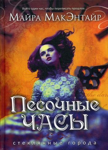 МакЭнтайр М. - Песочные часы (Стеклянные города) обложка книги