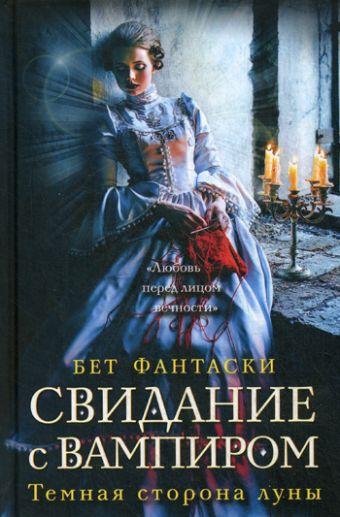 Свидание с вампиром (Темная сторона луны) Фантаски Б.