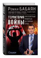 Бабаян Р.Г. - Территория войны. Кругосветный репортаж из горячих точек' обложка книги