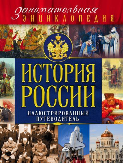 История России: иллюстрированный путеводитель - фото 1