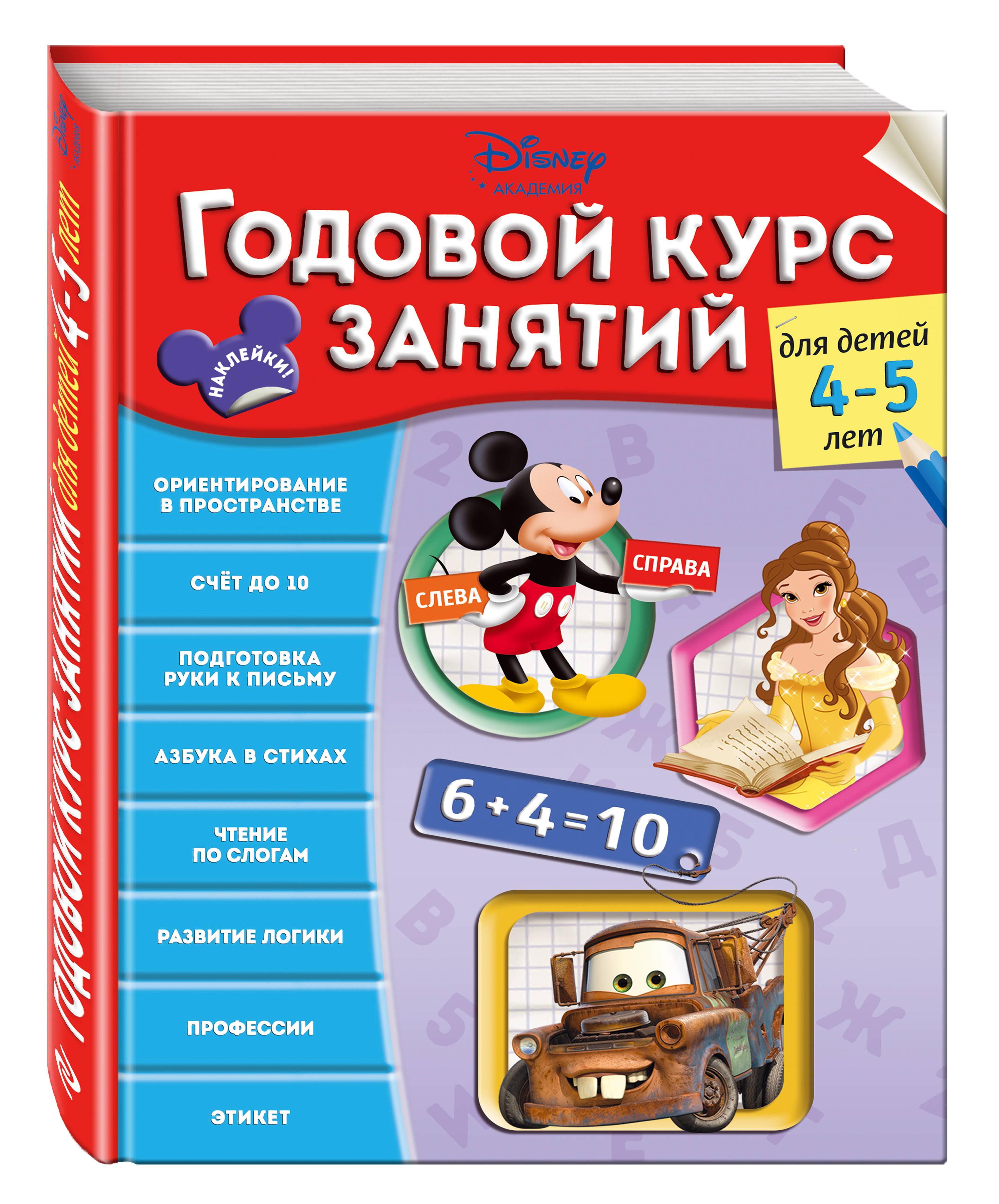 Годовой курс занятий: для детей 4-5 лет чехол m square s141551 iphone