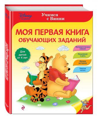 Моя первая книга обучающих заданий
