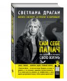 Светлана Драган - Сам себе палач. Как сохранить и улучшить свою жизнь' обложка книги