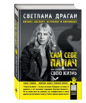 Светлана Драган - Сам себе палач. Как сохранить и улучшить свою жизнь обложка книги