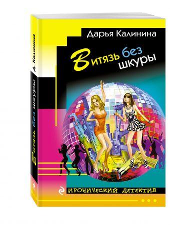 Витязь без шкуры Калинина Д.А.