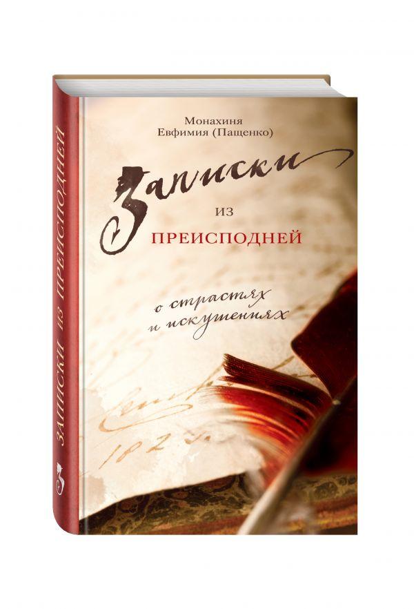Монахиня Евфимия (Пащенко) Записки из преисподней. О страстях и искушениях