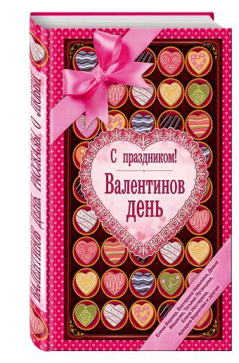 С праздником! Валентинов день, рассказы о любви Крицкая И., Нестерина Е., Милованцева А. и др.