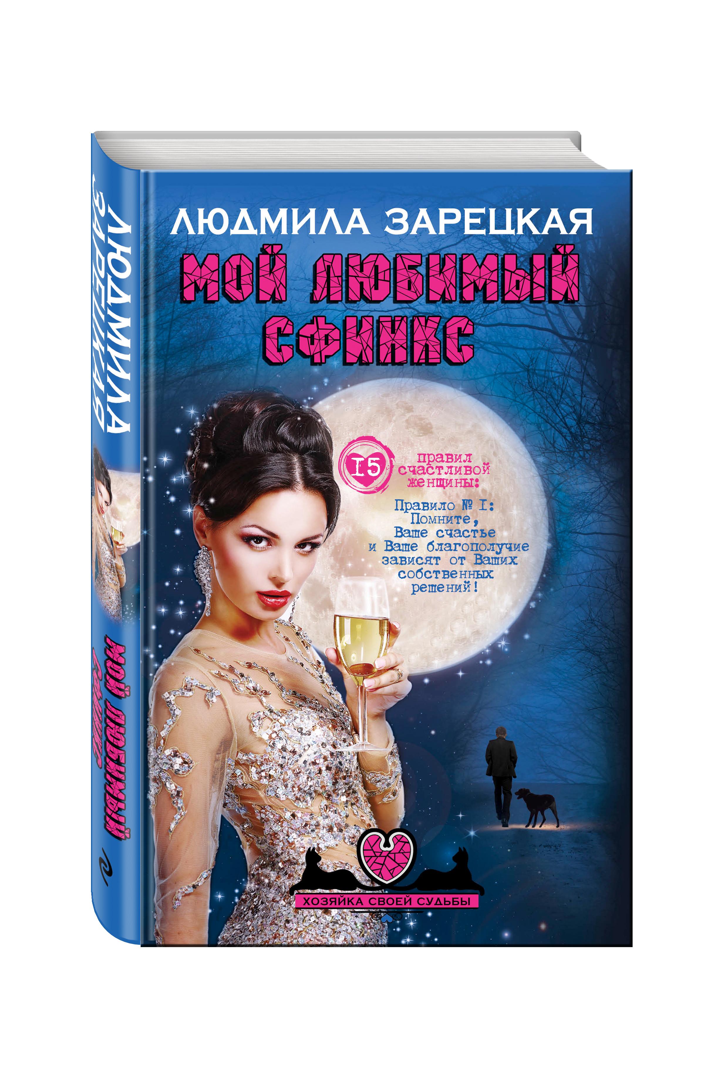 Людмила Зарецкая Мой любимый сфинкс