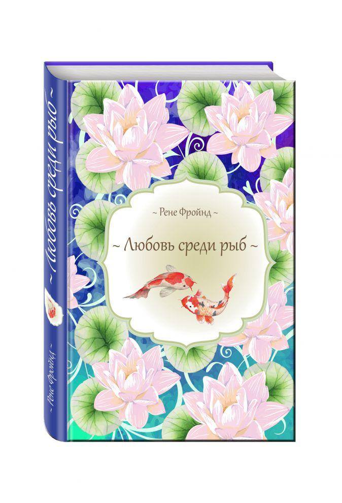 Рене Фройнд - Любовь среди рыб обложка книги