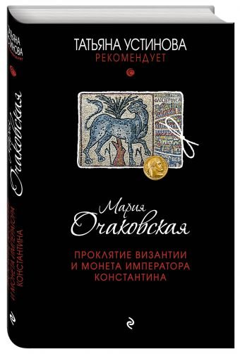 Проклятие Византии и монета императора Константина Очаковская М.А.